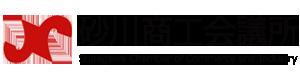 砂川商工会議所